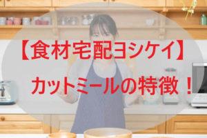 「ヨシケイ」カットミールの特徴