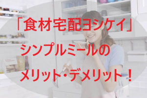 「ヨシケイ」シンプルミールのメリット・デメリット