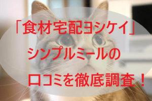 「ヨシケイ」シンプルミールの口コミを徹底調査