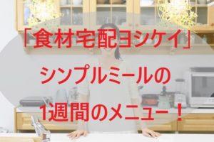 「ヨシケイ」シンプルミールの1週間のメニュー