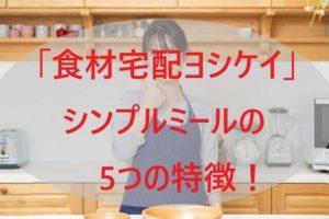 「ヨシケイ」シンプルミールの5つの特徴