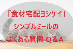 「ヨシケイ」シンプルミールよくある質問 Q&A