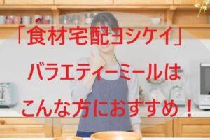 「ヨシケイ」バラエティーミールはこんな方におすすめ