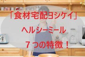 「ヨシケイ」ヘルシーミール 7つの特徴