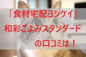 「ヨシケイ」和彩ごよみスタンダードの口コミ