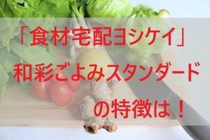 「ヨシケイ」和彩ごよみスタンダードの特徴