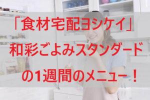 「ヨシケイ」和彩ごよみスタンダードの1週間のメニュー