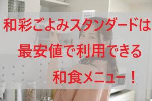 「ヨシケイ」和彩ごよみスタンダードは最安値で利用できる和食メニュー