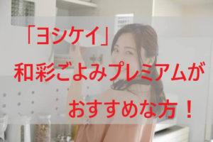 「ヨシケイ」和彩ごよみプレミアムがおすすめな方