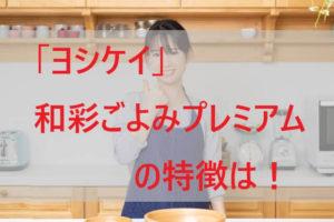 「ヨシケイ」和彩ごよみプレミアムの特徴
