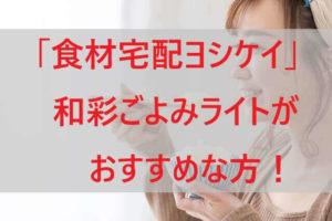 「ヨシケイ」和彩ごよみライトがおすすめな方