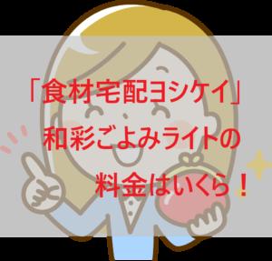 「ヨシケイ」和彩ごよみライトの料金はいくら