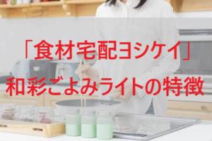 「ヨシケイ」和彩ごよみライトの特徴