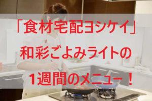 「ヨシケイ」和彩ごよみライトの1週間のメニュー