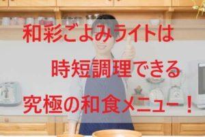 「ヨシケイ」和彩ごよみライトは時短調理できる究極の和食メニュー