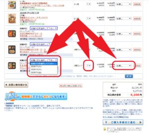 「ヨシケイ」夕食ネットのお届け日、数量、お届け方法の確認