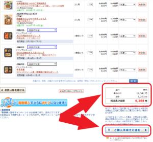 「ヨシケイ」夕食ネットの合計金額確認してご購入手続きに進む
