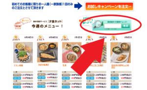 「ヨシケイ」夕食ネットの配達エリア確認やり方