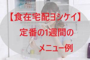「ヨシケイ」定番のメニューの1週間のメニュー例