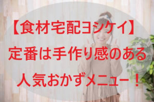 「ヨシケイ」定番は手作り感のある人気おかずメニュー