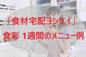 「ヨシケイ」食彩 1週間のメニュー例
