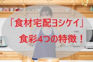 「ヨシケイ」食彩4つの特徴