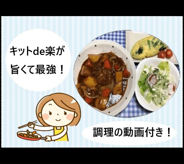 【ヨシケイ】キットde楽が旨くて最強だった!【実食レビュー動画付き!】