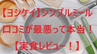 【ヨシケイ】シンプルミールの口コミが最悪!【実食レビュー!】