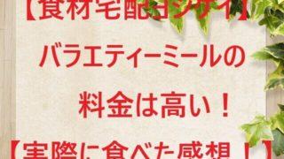 【ヨシケイ】バラエティーミールの料金は高い!【実際に食べた感想!】
