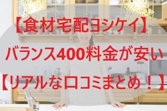 【ヨシケイ】バランス400の料金が安い!【リアルな口コミまとめ!】