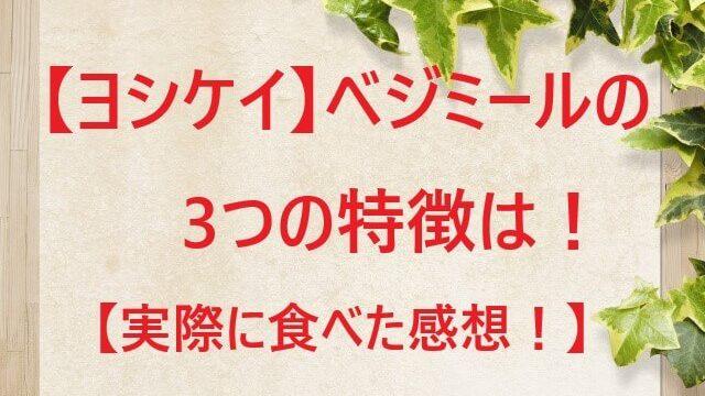 【ヨシケイ】冷凍弁当ベジミールの1週間のメニュー