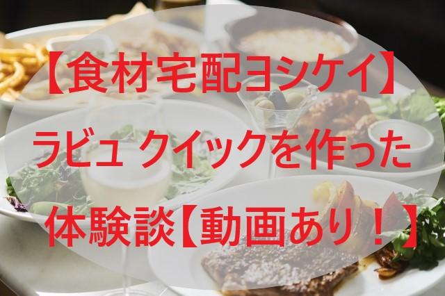 【ヨシケイ】ラビュ(Lovyu)クイックを作った体験談【動画あり!】