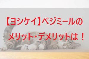 【ヨシケイ】冷凍弁当ベジミールのメリット・デメリット