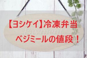 【ヨシケイ】冷凍弁当ベジミールの値段