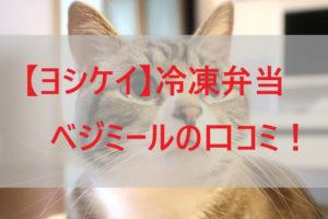 【ヨシケイ】冷凍弁当ベジミールの口コミ