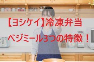 【ヨシケイ】冷凍弁当ベジミール3つの特徴