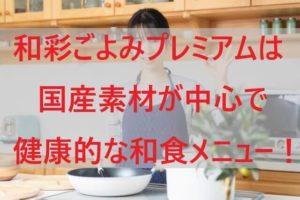 まとめ:「ヨシケイ」和彩ごよみプレミアムは国産素材が中心で健康的な和食メニュー