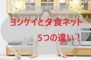 ヨシケイと夕食ネット5つの違い
