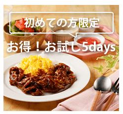 ヨシケイのお試し半額キャンペーン「お得!お試し5days」を試しにやってみよう