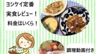 ヨシケイ定番を実食レビュー!料金やメニュー・口コミを徹底解説!