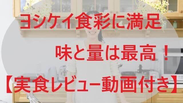 ヨシケイ食彩に満足感あり!味と量は最高!【実食レビュー動画付き!】