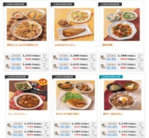 夕食ネット「日替わりメニュー」の料金