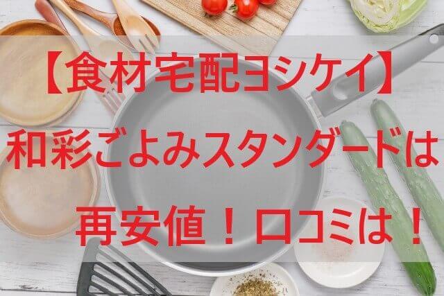 【ヨシケイ】和彩ごよみスタンダードは最安値!【口コミの評価は!】