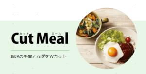 ヨシケイ Cut Mealのメニュー