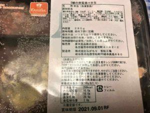 「ヨシケイ」ベジミール鯵の南蛮漬け弁当