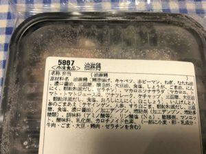 「ヨシケイ」シンプルミール油淋鶏の原材料名