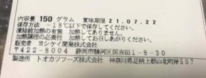 「ヨシケイ」シンプルミール油淋鶏の内容量と賞味期限