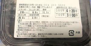 「ヨシケイ」シンプルミール油淋鶏の栄養成分表や調理時間