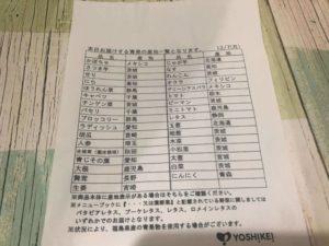 ヨシケイ 食彩 野菜一覧表