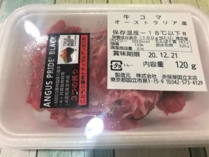 ヨシケイ オーストラリア産の牛コマ肉です。